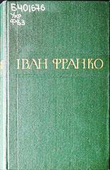 ХІХ століття – формування української нації