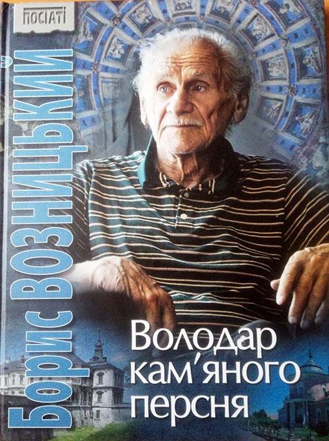 Лицар української культури