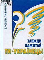 Завжди пам'ятай: Ти – Українець!