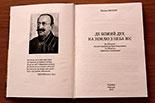 Подарунок бібліотеці від поета, члена Національної спілки письменників України Василя Васкана