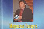 Мирославу Ярославовичу Лазаруку – 65